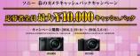 ソニー 春のカメラキャッシュバックキャンペーン