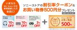 My Sony ID新規登録キャンペーン♪