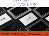 VAIO「1万円キャッシュバック新生活応援キャンペーン」
