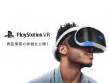 PlayStation VR 販売価格、発売日決定!!
