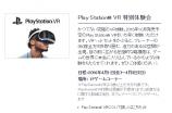 ソニーストア福岡天神にてPlay Station VR特別体験会開催&レコードプレーヤー体験試聴会