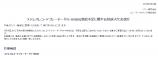 ステレオレコードプレーヤー「PS-HX500」供給不足に関するお知らせとお詫び