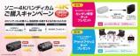 ソニー4Kハンディカムご購入キャンペーン締め切り間近です!