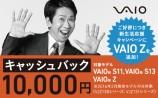 VAIO Zも1万円キャッシュバックキャンペーンに追加になりました!