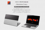 28日よりVAIO Z|BEAMS特別仕様モデル受注開始!!