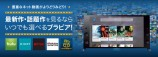 ブラビアでネット動画視聴!!
