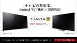 Android TV機能搭載4Kブラビア 3シリーズ6機種を発売