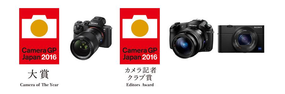 カメラグランプリ2016」にてα7R ...