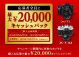 富士フィルム キャッシュバックキャンペーン!