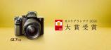 「カメラグランプリ2016」にてα7R IIが「大賞」 RX10 II・RX100 IVが「カメラ記者クラブ賞」をダブル受賞