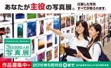 富士フィルム主催!30,000人の写真展締め切り迫る!