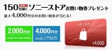 ソニーストア5月のお買い物券プレゼントキャンペーン!