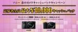 ソニー春のカメラキャッシュバックキャンペーン締め切り迫る!