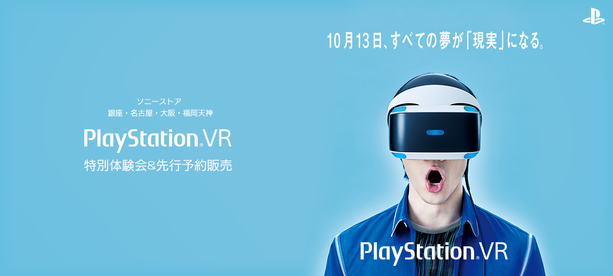 PlayStationVR発売日決定&特別体験会のお知らせ