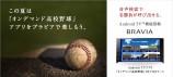 Android TV 機能搭載ブラビアで「オンデマンド高校野球」を楽しもう!!