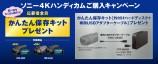 ソニー4Kハンディカムご購入キャンペーン 応募者全員プレゼント!