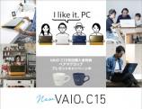 個性的なカラーの「VAIO C15」が発売!!