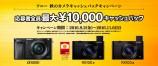 ソニー 秋のカメラキャッシュバックキャンペーン!!