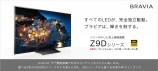 ソニーのテレビ史上最高画質モデル「Z9シリーズ」発表!!