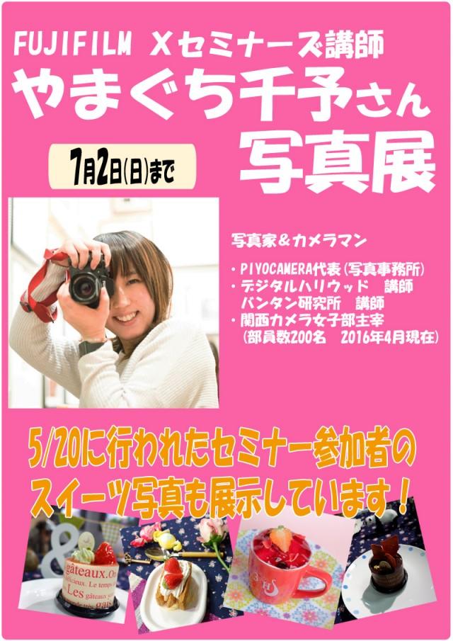 やまぐち千予さん写真展 @ ハートプラザ佐世保本店 | 佐世保市 | 長崎県 | 日本