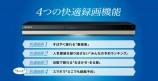 ソニーBDレコーダー7月発売予定
