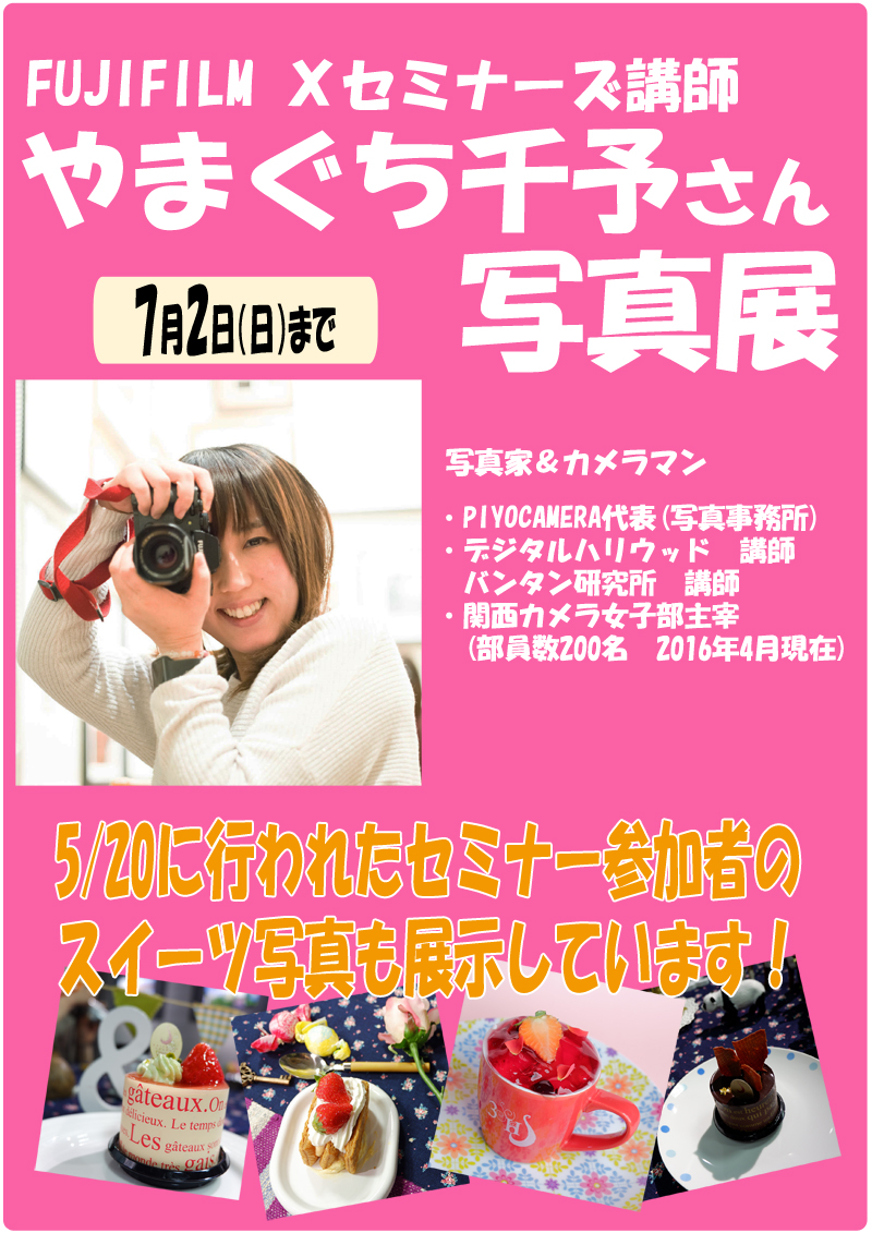 やまぐち千予さんの写真展開催します!