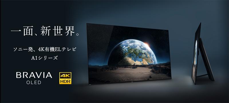 ソニー有機ELテレビ展示しています!