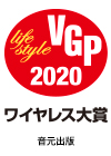vgp2020_logo_WF-1000XM3_wireless