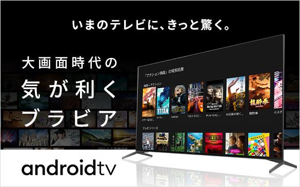androidTV_bnr_585x365_2020