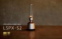 【おうち時間を楽しもう】ソニーのグラスサウンドスピーカー「LSPX-S2」のご紹介